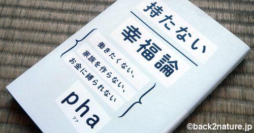 読んだ本:pha『持たない幸福論 働きたくない、家族を作らない、お金に縛られない 』