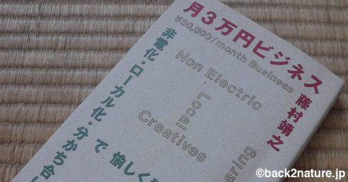 読んだ本:藤村靖之『月3万円ビジネス』
