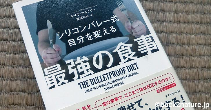 読んだ本:デイヴ・アスプリー『シリコンバレー式 自分を変える最強の食事』