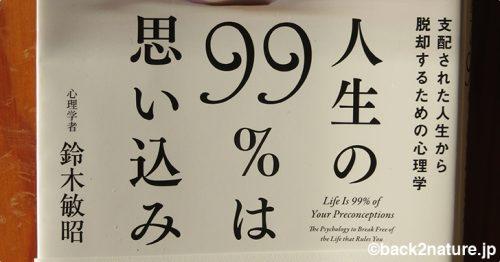 読んだ本:鈴木敏昭『人生の99%は思い込み』