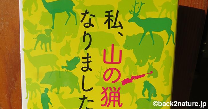 読んだ本:三好かやの『私、山の猟師になりました。: 一人前になるワザをベテラン猟師が教えます! 』