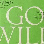 読んだ本:ジョンJ.レイティ リチャード・マニング『GO WILD 野生の体を取り戻せ! 科学が教えるトレイルラン、低炭水化物食、マインドフルネス 』