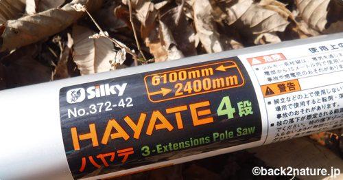 シルキーのハヤテ4段を購入