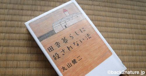 読んだ本:丸山健二『田舎暮らしに殺されない法 』
