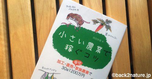 読んだ本:西田栄喜『小さい農業で稼ぐコツ 加工・直売・幸せ家族農業で30a1200万円』