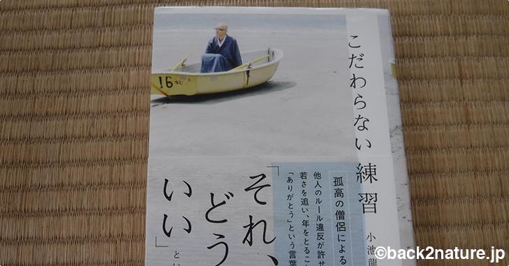 読んだ本:小池龍之介『こだわらない練習 「それ、どうでもいい」という過ごしかた』