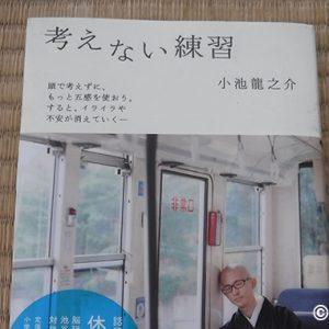 読んだ本:小池龍之介『考えない練習』