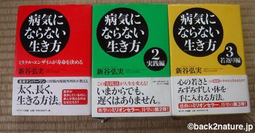 読んだ本:新谷弘実『病気にならない生き方』