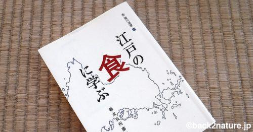 読んだ本:五島淑子『江戸の食に学ぶ 幕末長州藩の栄養事情 』