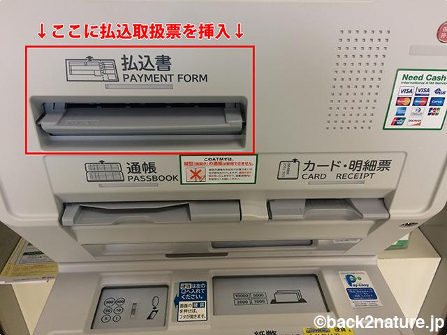 Atm 用紙 ゆうちょ 振込 ゆうちょ銀行での振込のやり方!窓口・ATM・払込取扱票の方法を解説