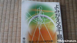 読んだ本:忰山紀一『よみがえる千島学説―間違いだらけの現代医療』