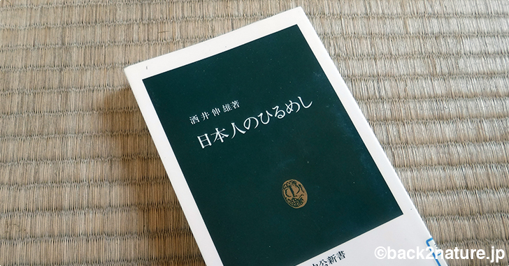 読んだ本:酒井伸雄『日本人のひるめし 』