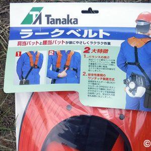 草刈り機の肩掛けベルトを新調