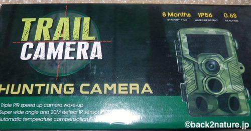 トレイルカメラで野生動物の撮影を試みる