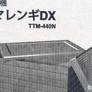 家庭用食品乾燥機 プチマレンギDX を購入した